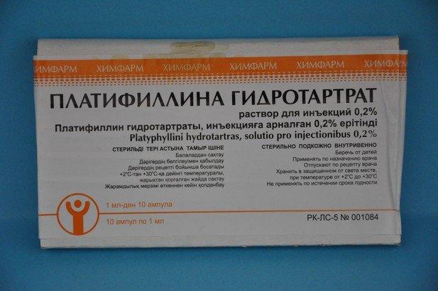 Платифиллин при болях