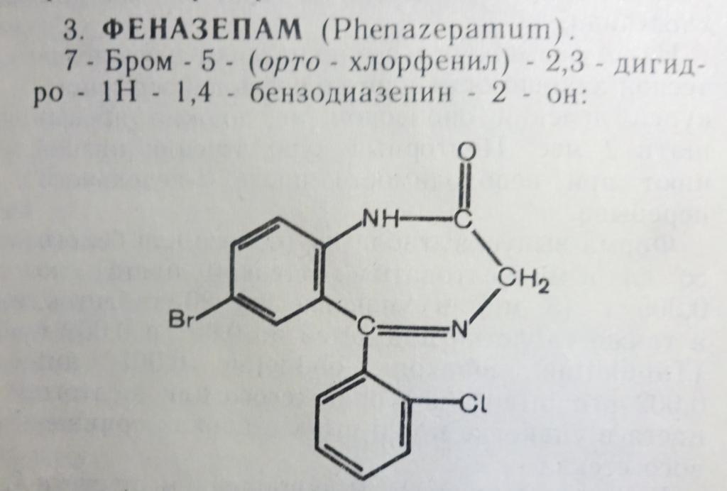 Препарат относится к бензодиазепинам