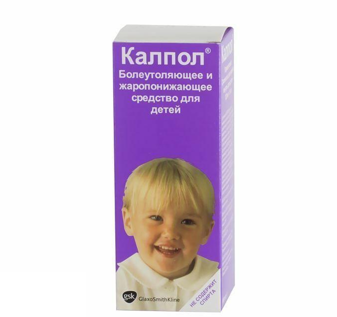 Детские жаропонижающие средства с парацетамолом