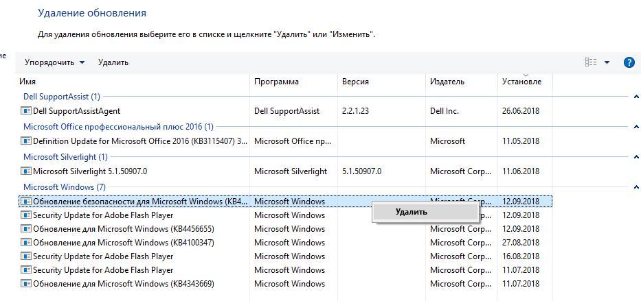 Стандартное удаление обновлений Windows
