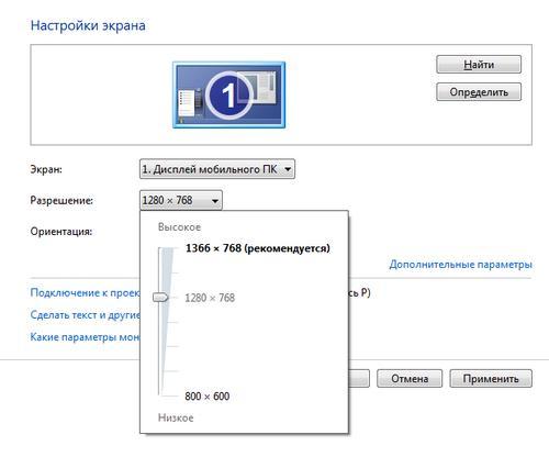 Изменение разрешения экрана на рекомендуемое