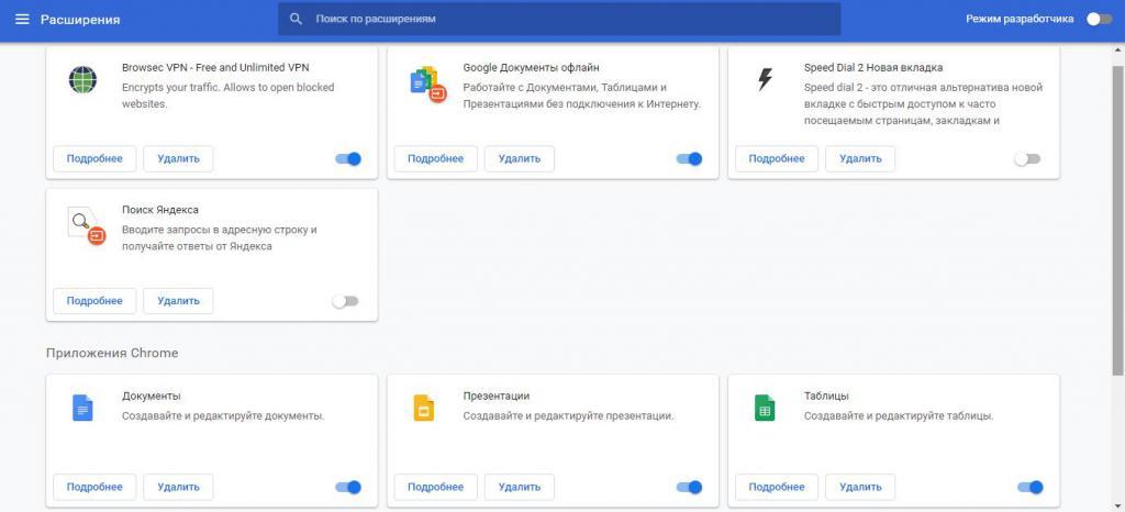 Проверка сомнительных расширений и панелей в браузере