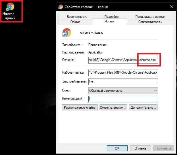 Проверка ярлыка браузера