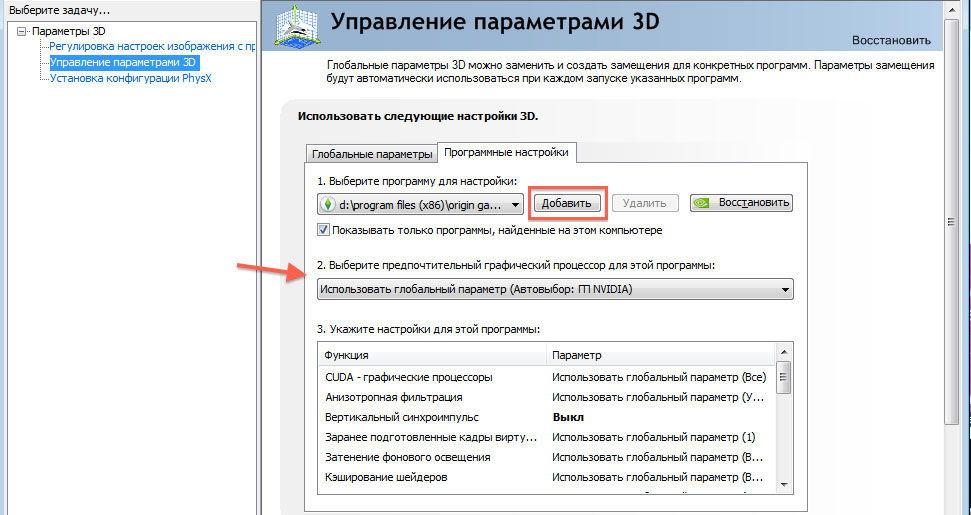 """Выбор приложений в """"Панели управления"""" NVIDIA"""