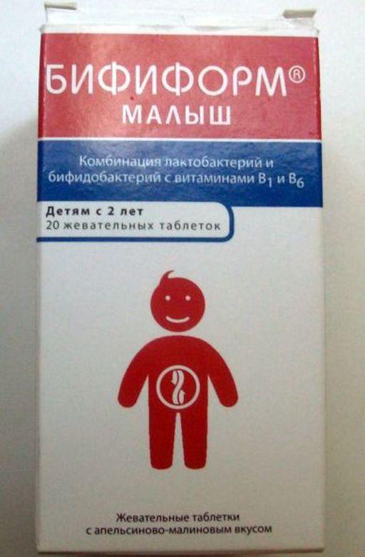 Бифиформ малыш для детей