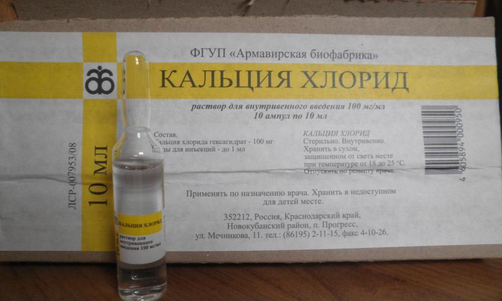хлористый кальций инструкция