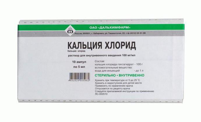 хлористый кальций инструкция по применению