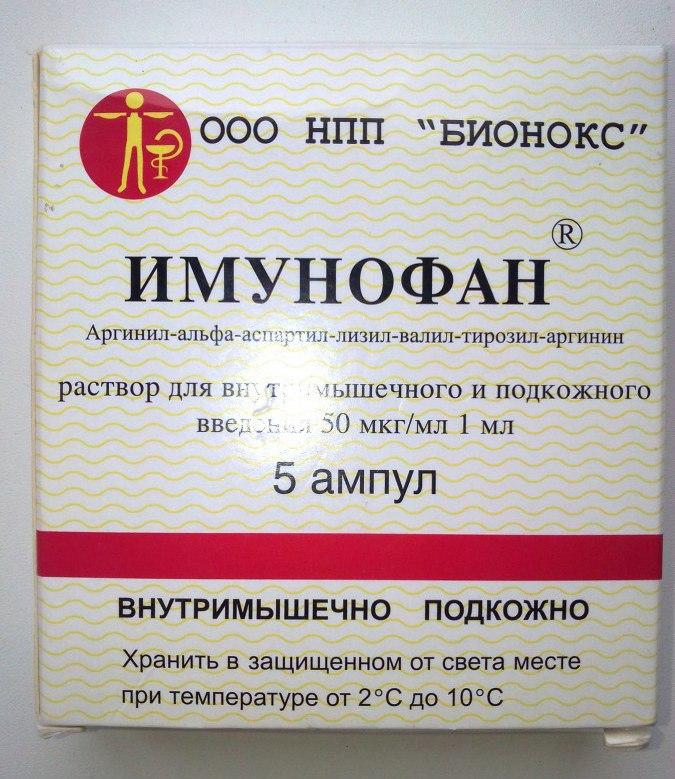 имунофан капсулы инструкция по применению