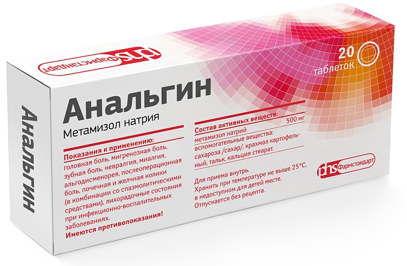 парацетамол анальгин температуре дозировка