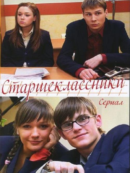 Фильм старшеклассники с Натальей Бахматовой