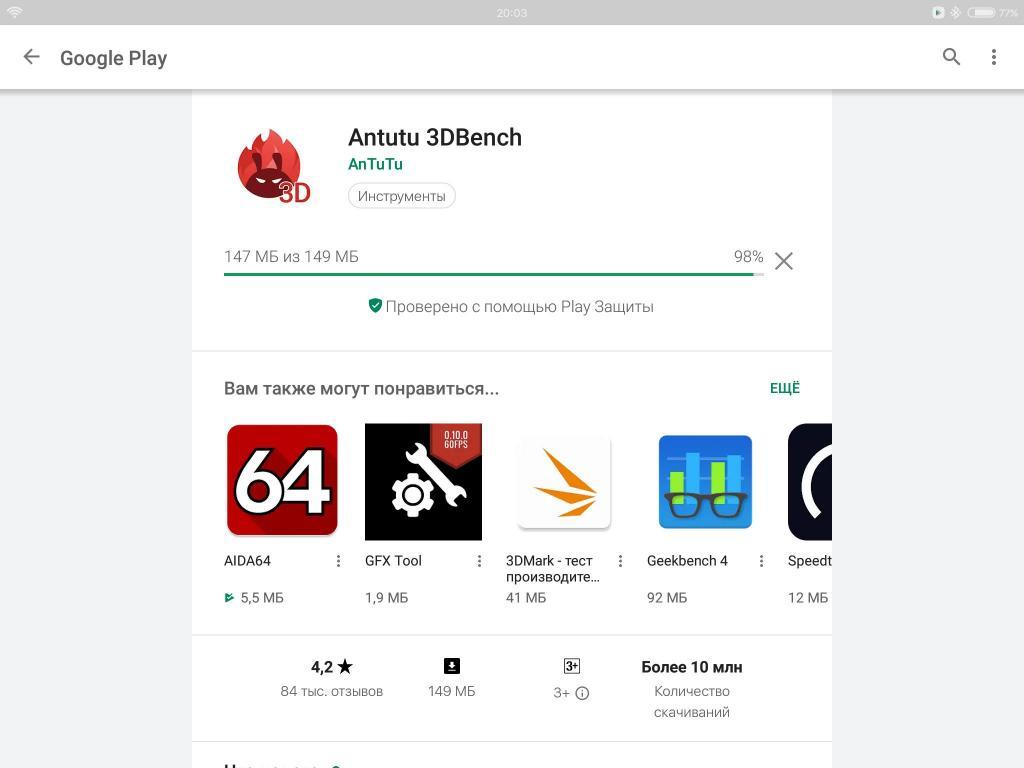 Загрузка приложения из Google Play