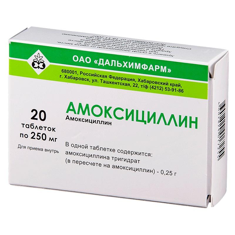 антибиотик амоксициклин