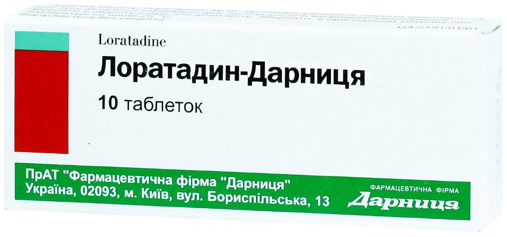 антигистаминное лоратадин