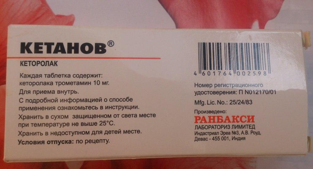 """Обезболивающий препарат """"Кетанов"""""""