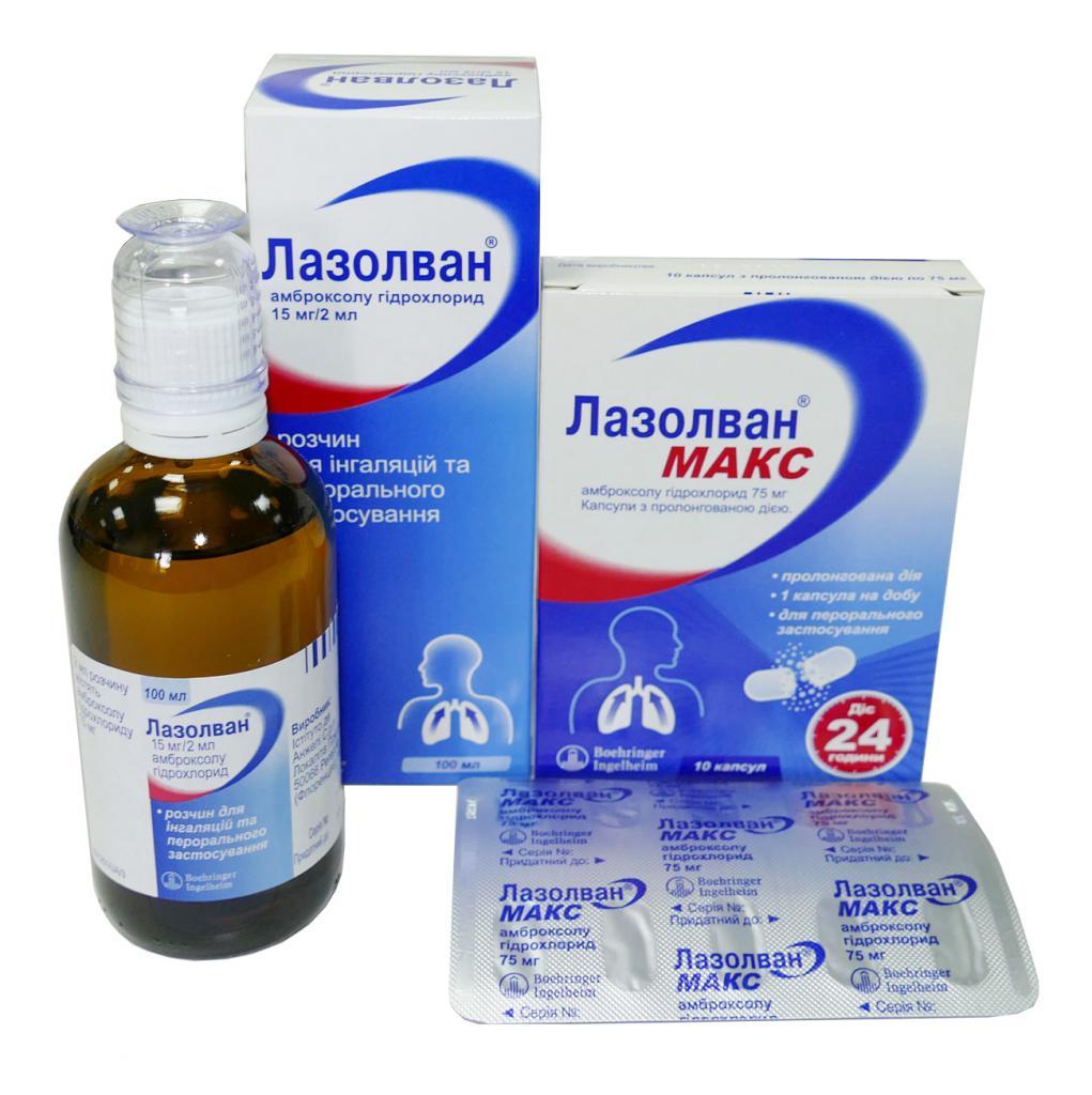лекарство для разжижения и выведения мокроты