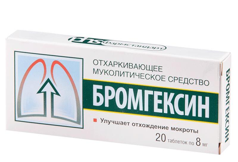 хорошее лекарство для разжижения мокроты