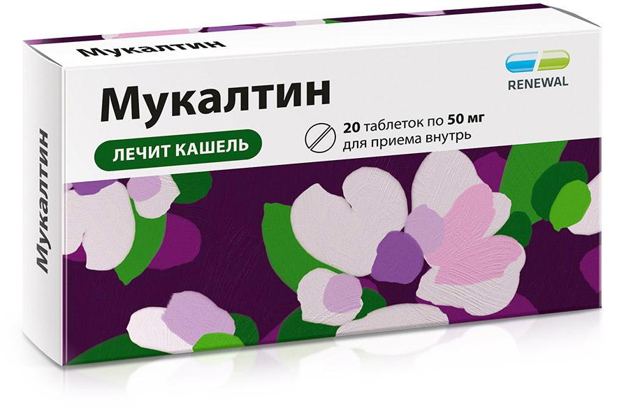 эффективное лекарство для разжижения мокроты