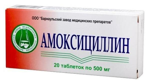 от чего таблетки амоксициллин