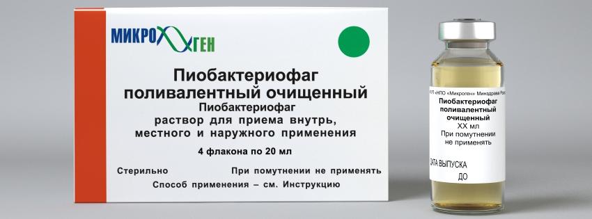 пиобактериофаг поливалентный очищенный инструкция по применению