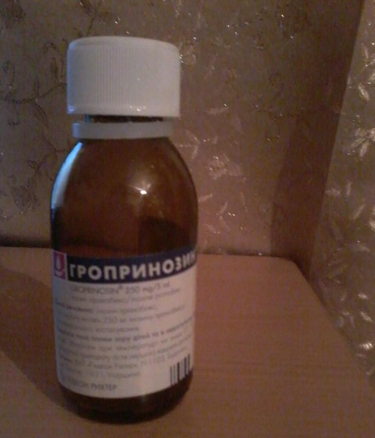 """сироп """"Гроприносин"""""""
