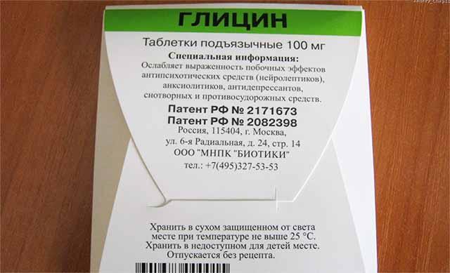 """""""Глицин"""" – инструкция по приему"""