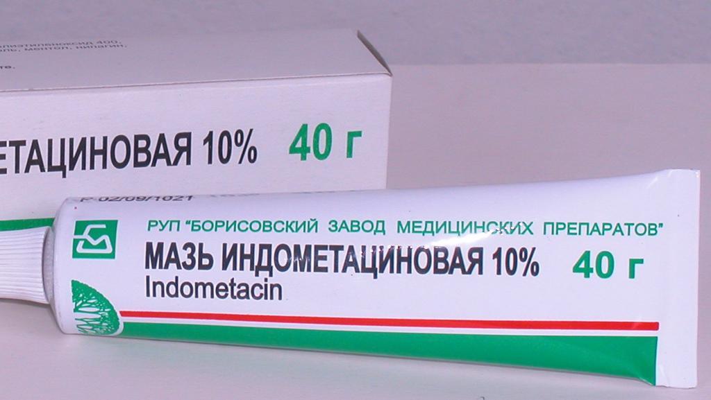 отзывы об индометациновой мази