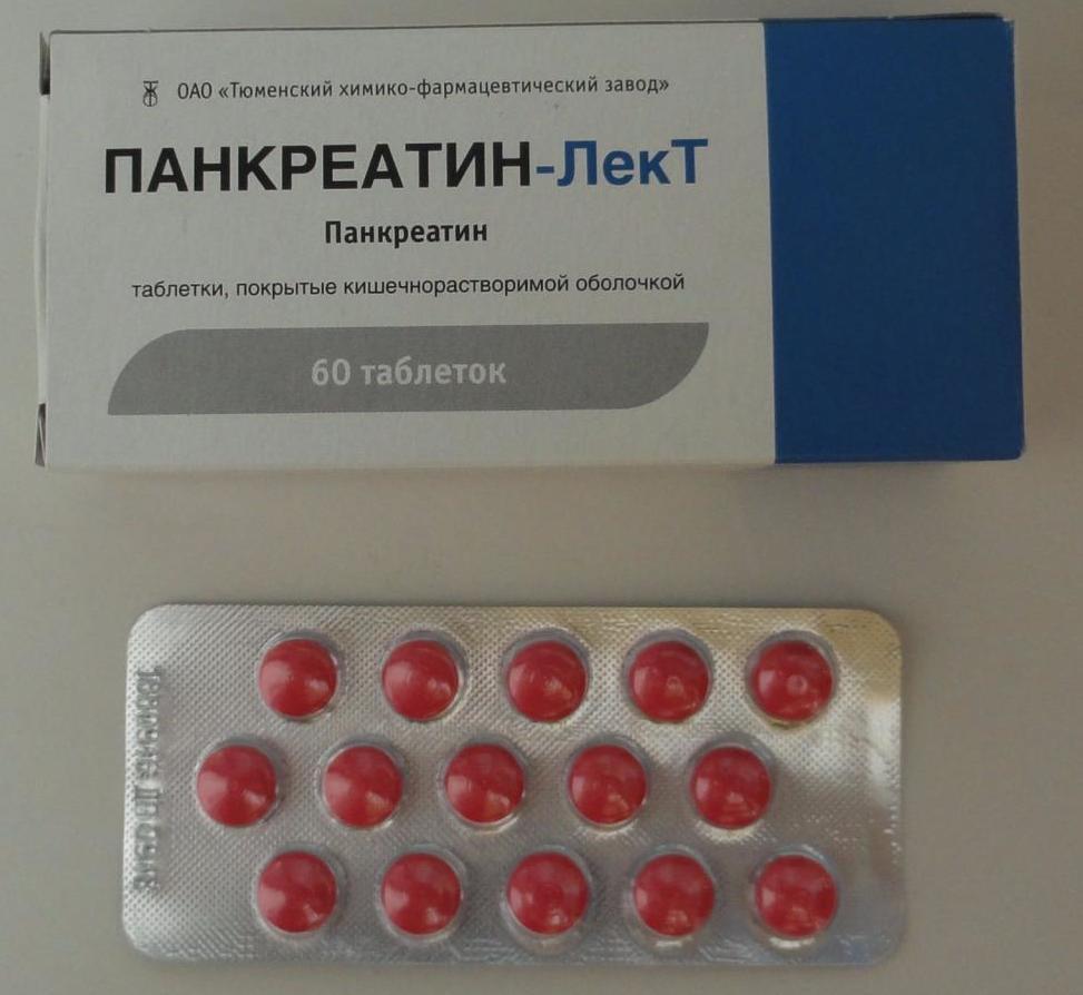 показания к применению панкреатина