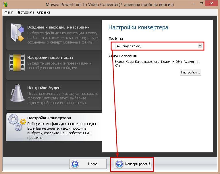 оффлайн конвертер 4