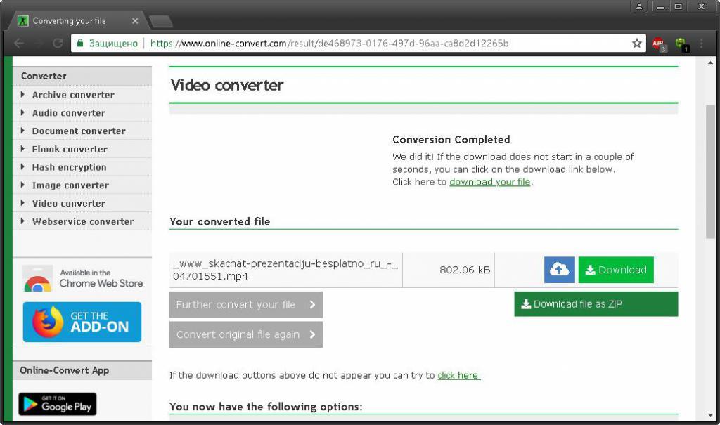 онлайн конвертер 3
