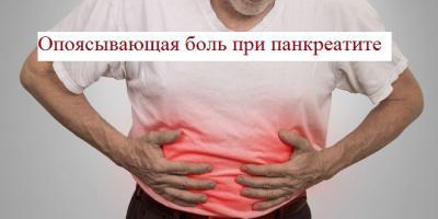 Функции печени и поджелудочной желез thumbnail