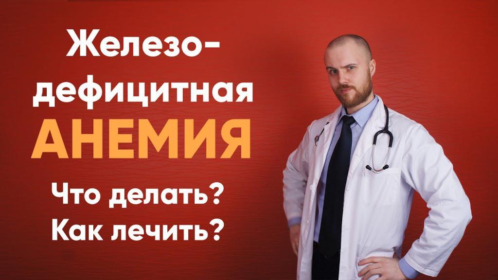 Объективное обследование при анемии