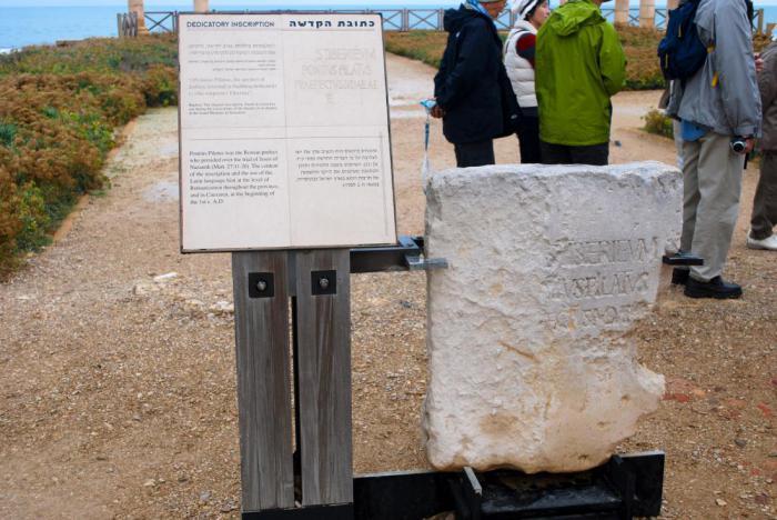 Камень Пилата