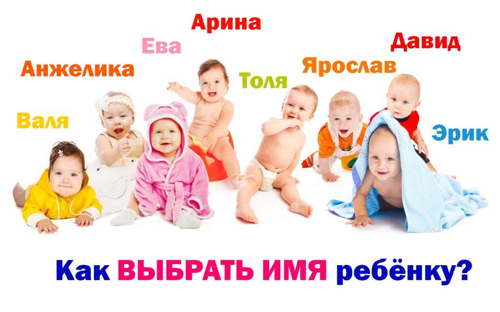 Моя подруга-нумеролог рассказала, какими именами не рекомендуют называть малышей в разных странах мира