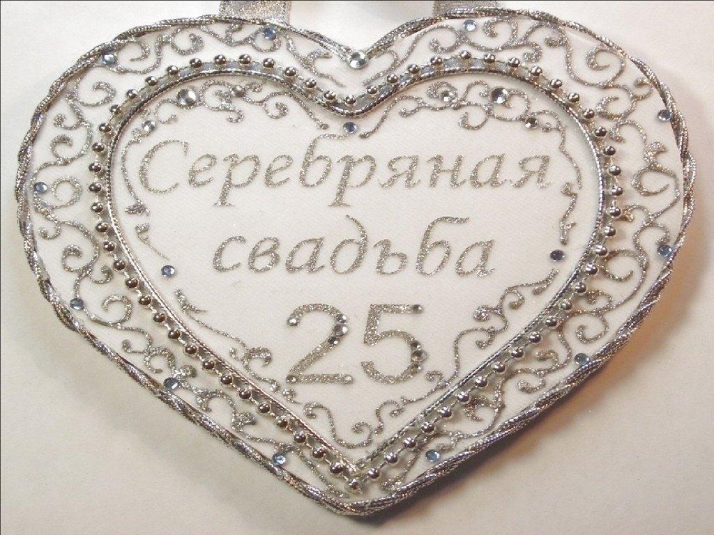 Картинки серебряная свадьба 25 лет поздравления