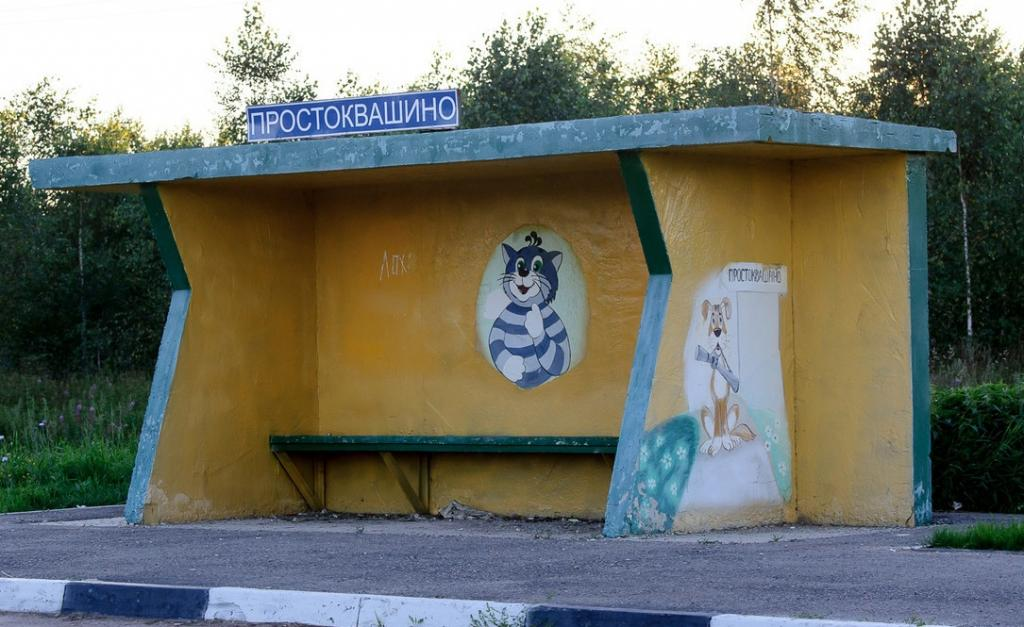 деревня простоквашино фотографии гродно