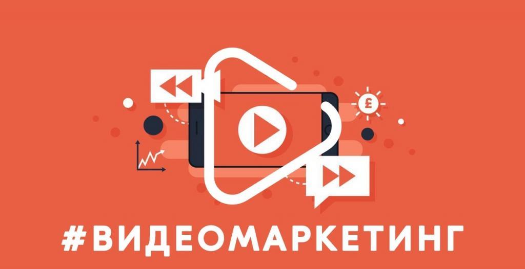 Видеомаркетинг - лучшая стратегия продвижения стартапа в 2020 году