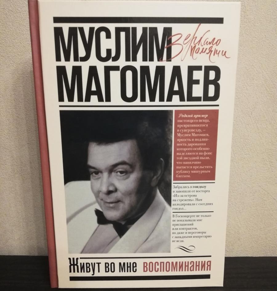 Как Муслим Магомаев втихаря подпевал Элвису Пресли: интересные выдержки из новой книги о великом музыканте