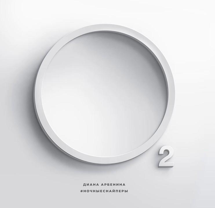 """""""Ночные снайперы"""" выпустили новый альбом под названием """"О2"""". Диана Арбенина работала над ним, сидя в самоизоляции"""