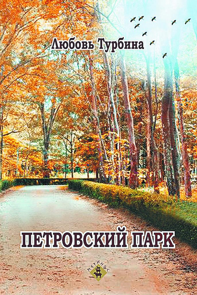 «Петровский парк»: в Москве выпущен новый сборник поэтессы Любови Турбиной