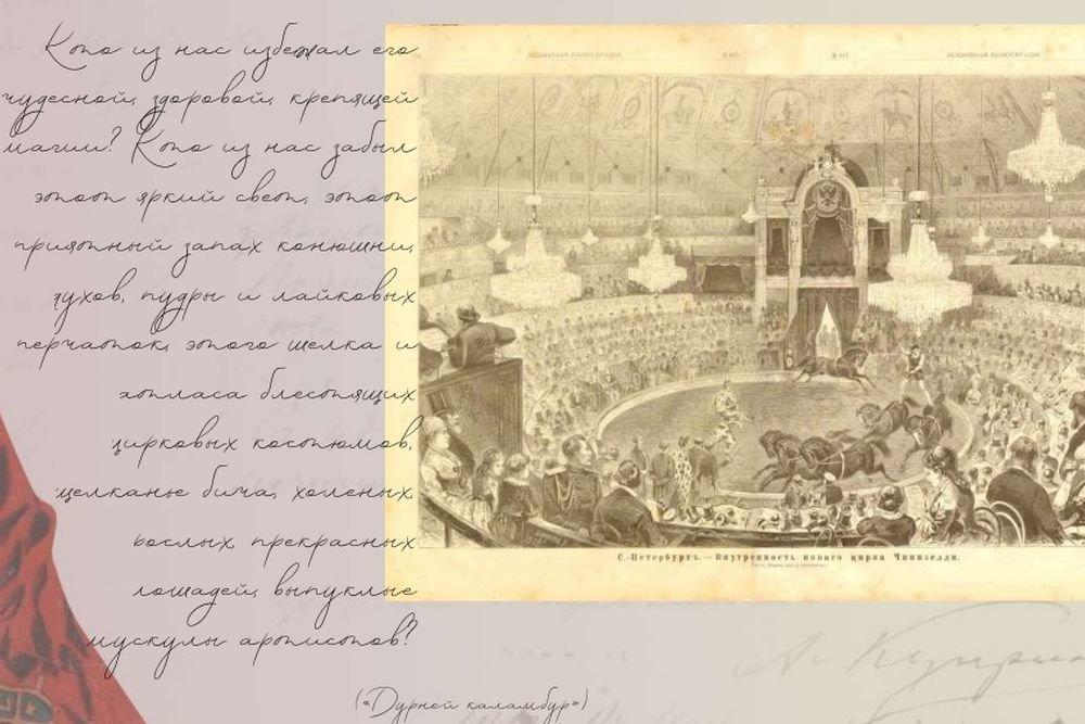К 150-летию Александра Куприна в Цирке на Фонтанке открылась выставка, посвященная писателю и его горячей любви к цирку и цирковым артистам
