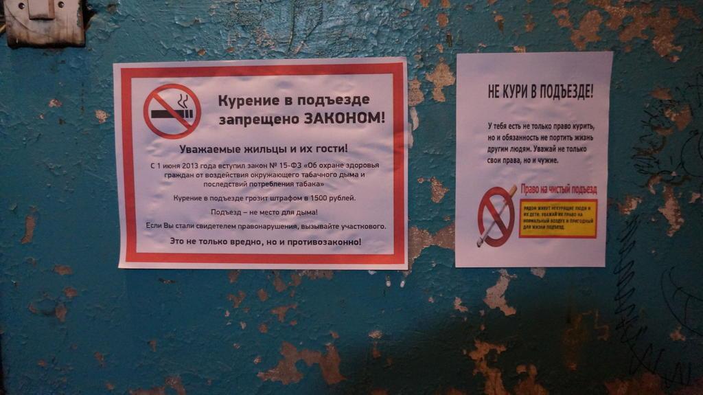 Достал табачный дым с лестничной площадки? Как по закону отучить соседа курить в подъезде: пошаговая инструкция