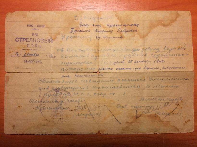 «Я убит подо Ржевом»: как простой солдат стал героем стихотворения Твардовского