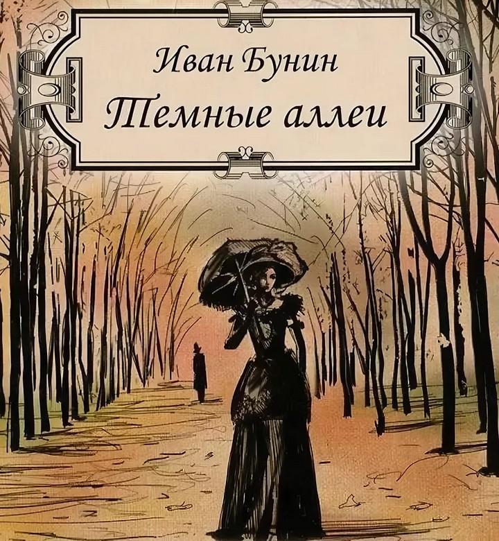 Названы лучшие работы по мотивам рассказов из сборника Бунина «Темные аллеи»