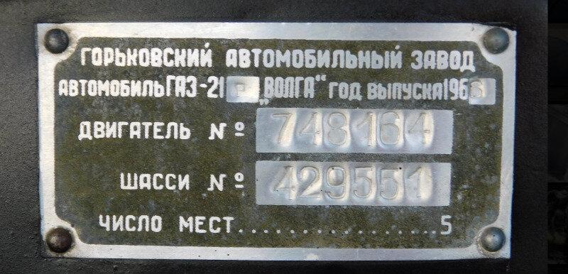 """""""Волга"""" 1966 года выпуска с движком от Toyota выставлена на продажу в Канаде"""
