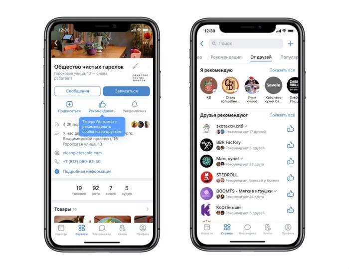"""Обновление """"ВКонтакте"""": теперь можно рекомендовать друзьям понравившиеся сообщества"""