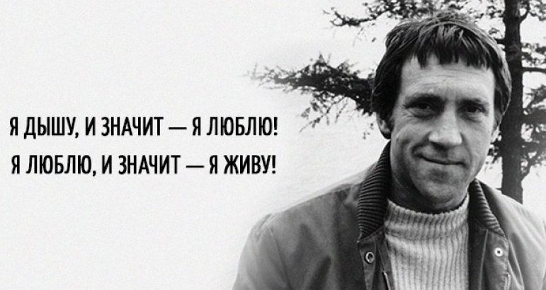 Любовь – смысл или следствие слабости? Два великих человека – два мнения: Владимир Высоцкий и Андрей Платонов