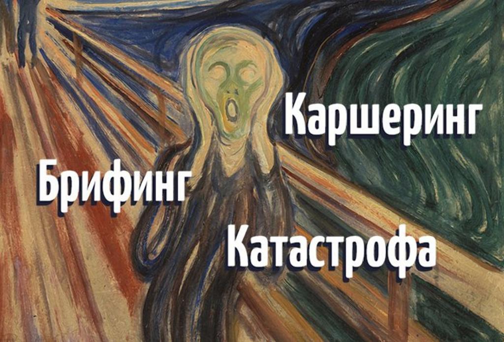 """""""Брифинг"""", """"краш"""", """"фитнес"""": нуждается ли русский язык в защите от засилья англицизмов"""