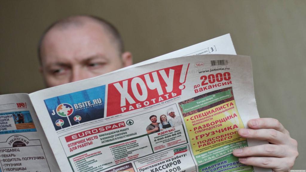 Безработица в России вернется на допандемический уровень в 2022 году, рассказали эксперты