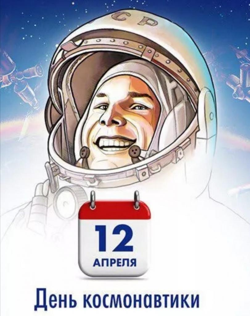 День космонавтики и еще 2 праздника, которые могут сделать выходными днями