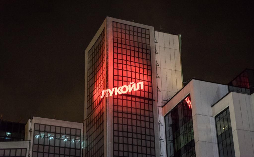 «Лукойл» предупредил об интернет-мошенниках, которые призывают вкладывать деньги в якобы созданный компанией фонд